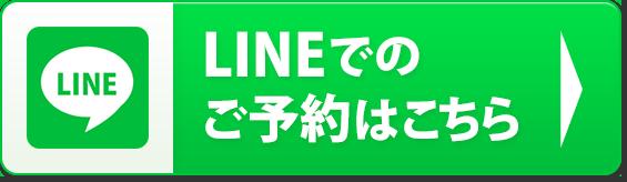 LINEでのご予約はこちら