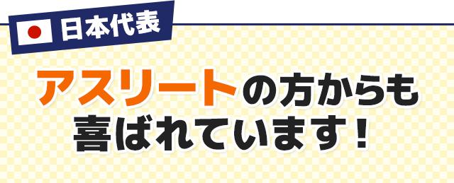 日本代表のアスリートの方からも喜ばれています!