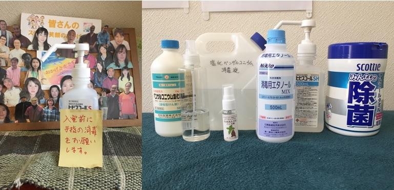 入室時の手指消毒と各種消毒