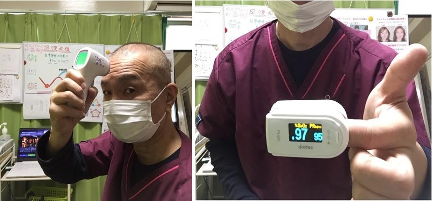 非接触型体温計&パルスオキシメーター完備